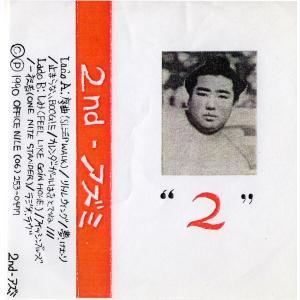 AZUMI(アズミ) / 2nd-アズミ (CD-R):男性SSW|hoyhoy-records
