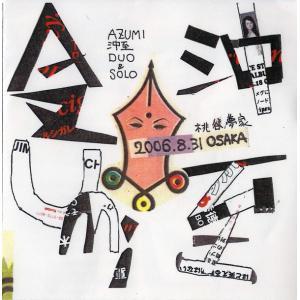 AZUMI(アズミ)・沖至(オキイタル) / DUO & SOLO 2006.08.31 桃谷夢家(大阪):CD-R|hoyhoy-records
