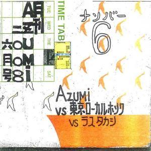 AZUMI(アズミ) / 月刊AZUMI 2008年6月号 (CD-R) ホイホイレコードだけ販売:男性SSW|hoyhoy-records