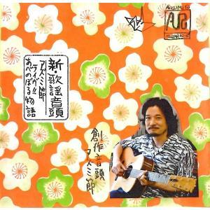 AZUMI(アズミ) / 新・歌謡音頭 アズミ節 ライヴ「あべのぼる物語」:CD-R / ホイホイレコードだけ販売:男性SSW|hoyhoy-records