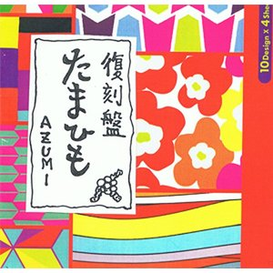 AZUMI (アズミ) / 復刻盤 たまひも (CD-R)|hoyhoy-records