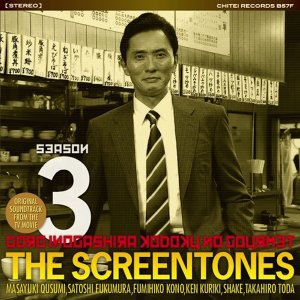 スクリーントーンズ  / 『孤独のグルメ Season 3』オリジナルサウンドトラック