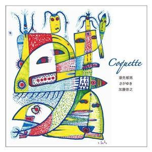 潮先郁男・さがゆき・加藤崇之 / Coquette (コケット)|hoyhoy-records