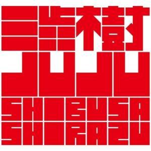 渋さ知らズ / 渋樹 JUJU : CD|hoyhoy-records