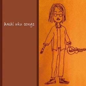 春日博文 HACHI / hachi uke songs hoyhoy-records