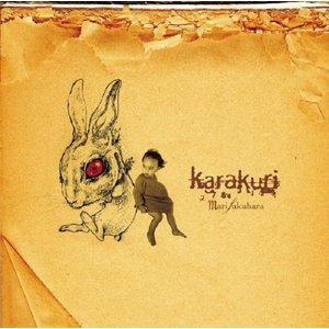 福原まり /  karakuri (カラクリ) hoyhoy-records