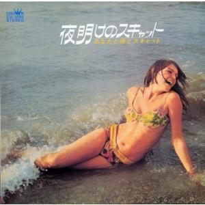 マーサ三宅 / 夜明けのスキャット-あなたと夜とスキャット-: CD|hoyhoy-records