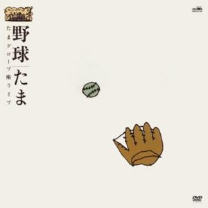 たま / 野球〜たまグローブ座ライブ〜 / DVD hoyhoy-records
