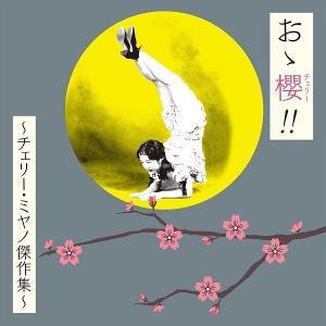 V.A. / おゝ櫻 (チェリー) !! -チェリー・ミヤノ傑作集-|hoyhoy-records