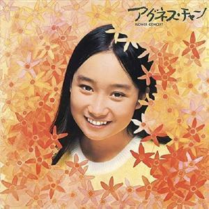 【CD】アグネス・チャン / フラワー・コンサート|hoyhoy-records