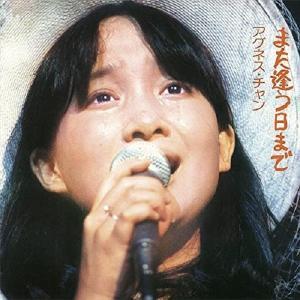 【2CD】アグネス・チャン / また逢う日まで|hoyhoy-records
