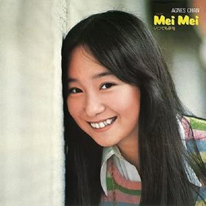 アグネス・チャン / Mei Mei いつでも夢を(+5):CD|hoyhoy-records