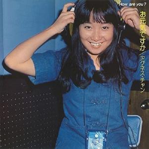 アグネス・チャン / How are you? お元気ですか(+2):CD|hoyhoy-records
