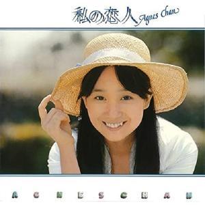 アグネス・チャン / 私の恋人(+4):CD|hoyhoy-records