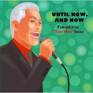 """福嶋""""タンメン""""岩雄 / UNTIL NOW, AND NOW hoyhoy-records"""