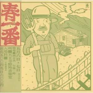 V.A. / 春一番ライブ'72|hoyhoy-records