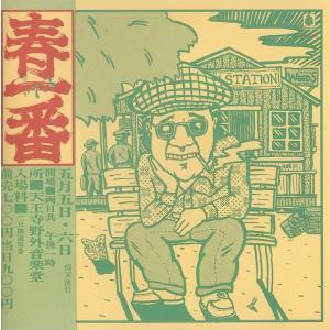 【2CD】V.A. / 春一番ライブ'73|hoyhoy-records