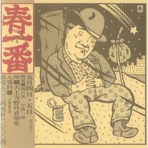 V.A. / 春一番ライブ'74|hoyhoy-records