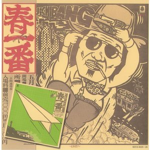 V.A. / 春一番ライブ'75-'76 hoyhoy-records