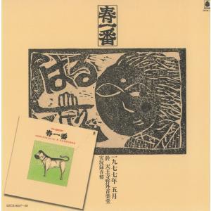 【2CD】V.A. / 春一番ライブ'77-'78 hoyhoy-records