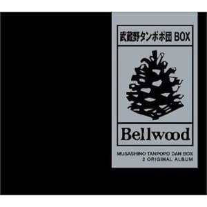 武蔵野タンポポ団 BOX set|hoyhoy-records