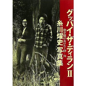 糸川燿史写真集「グッバイ・ザ・ディラン II 歌が駆けぬけた!69-74」(ビレジプレス 刊)|hoyhoy-records