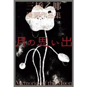 三橋乙揶(シバ) 漫画作品集 / 月の思い出(流れ星通信社 刊)|hoyhoy-records
