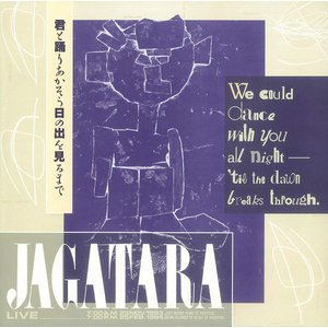 【CD】じゃがたら / 君と踊りあかそう日の出を見るまで|hoyhoy-records