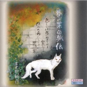 天光軒新月 / 江州音頭 葛の葉白狐伝 hoyhoy-records