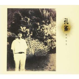 鈴木博文 / 孔雀   紙BOX仕様|hoyhoy-records