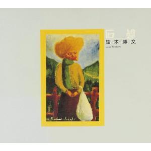 鈴木博文 / 石鹸   紙BOX仕様|hoyhoy-records