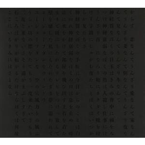 鈴木博文 / からす   紙BOX仕様|hoyhoy-records