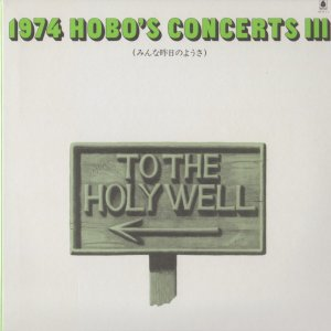 V.A. / 1974 HOBO'S CONCERTS III & IV (みんな昨日のようさ & 君のまわりをひとまわり)|hoyhoy-records