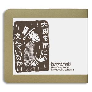 金森幸介 / 2008 02.16 / LiveCafe Roots -ホイホイレコード:男性SSW-|hoyhoy-records