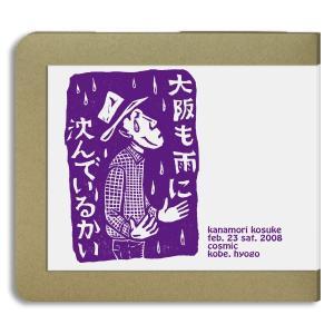 金森幸介 / 2008 02.23 / こずみっく-ホイホイレコード:男性SSW-|hoyhoy-records