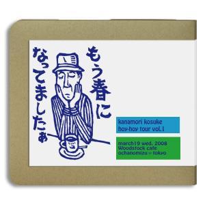 金森幸介 / 2008 03.19 / Woodstock Cafe -ホイホイレコードだけ販売:男性SSW-|hoyhoy-records