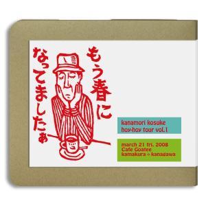 金森幸介 / 2008 03.21 / Cafe Goatee-ホイホイレコードだけ販売:男性SSW-|hoyhoy-records