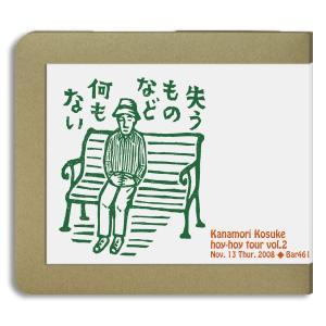 金森幸介 / 2008.11.13 -ホイホイレコードだけ販売:男性SSW-|hoyhoy-records