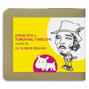 Steve Eto スティーヴ・エトウ x 竹内朋康 session ♭1 / 2009.10.26 / EBISU NOS / 1CD(-R)|hoyhoy-records