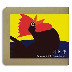 村上律 / 2010.11.10 -ホイホイレコードだけ販売:男性SSW|hoyhoy-records