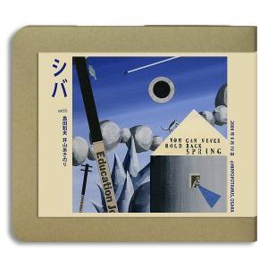 シバ with 島田和夫・井山あきのり/ 2009.09.19 / HIPPOPOTAMUS-ホイホイレコードだけ販売:フォークブルース|hoyhoy-records