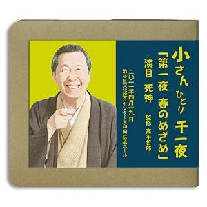 六代目柳家小さん / 小さんひとり千一夜「第一夜 春のめざめ」演目『死神』:CD|hoyhoy-records