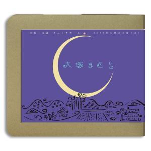 大塚まさじ / 2011.05.28/さんくすホール -ホイホイレコードだけ販売:男性SSW|hoyhoy-records