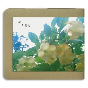 花と路地 / 2011.07.07 / 7th Floor ホイホイレコードだけ販売 hoyhoy-records