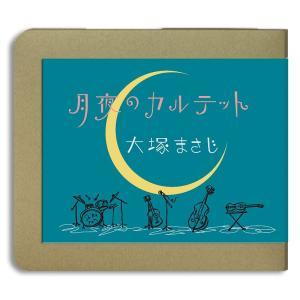 大塚まさじ / 月夜のカルテット-ホイホイレコードだけ販売:男性SSW-|hoyhoy-records