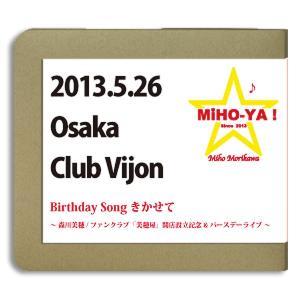 森川美穂 / Birthday Song きかせて 大阪公演 2013.05.26 : ホイホイレコードだけ販売|hoyhoy-records