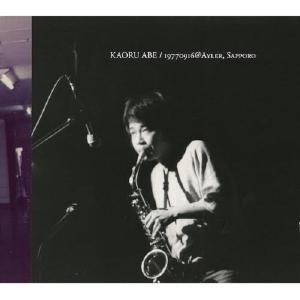 【CD】阿部薫 / 19770916@AYLER, SAPPORO hoyhoy-records