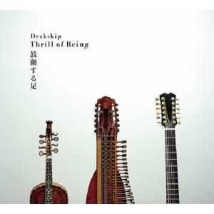Drakskip (ドレクスキップ) / 鼓動する足 Thrill of Being hoyhoy-records