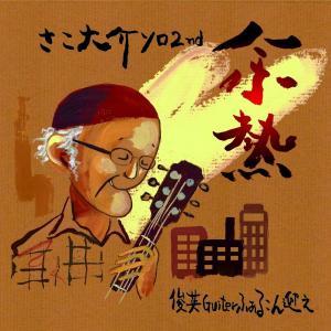 【CD】さこ大介 / 余熱 hoyhoy-records