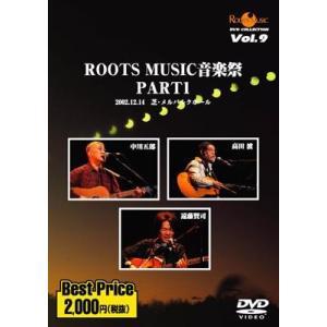 ROOTS MUSIC音楽祭 PART1 中川五郎 高田渡 遠藤賢司 2002.12.14 芝メルパルクホール: DVD|hoyhoy-records